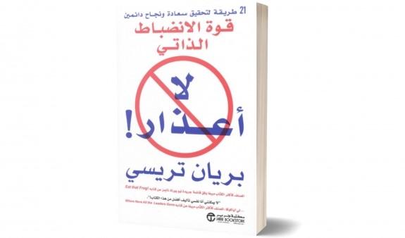 تحميل كتاب قوة الانضباط الذاتي pdf