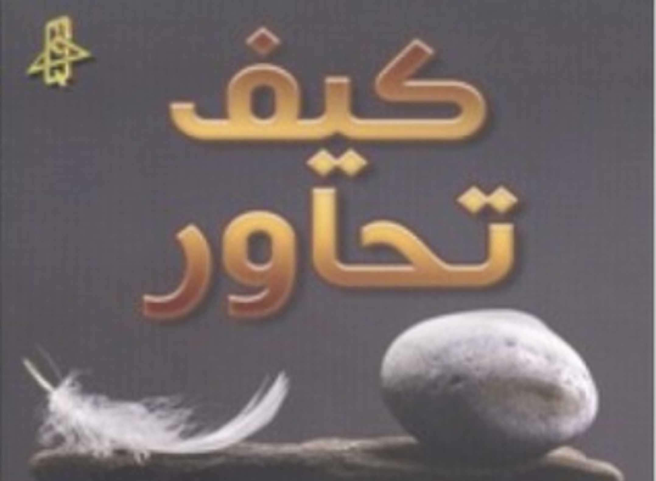 كتاب الفصام للدكتور طارق الحبيب pdf